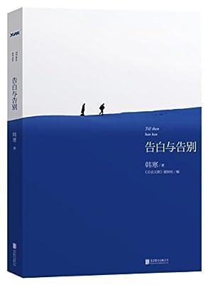 告白与告别.pdf