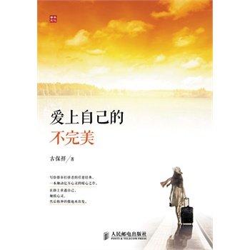 爱上自己的不完美.pdf