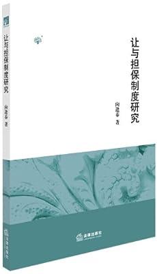 让与担保制度研究.pdf