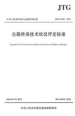 中华人民共和国行业推荐性标准:公路桥梁技术状况评定标准.pdf