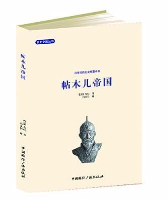 冯承钧西北史地著译集:帖木尔帝国.pdf