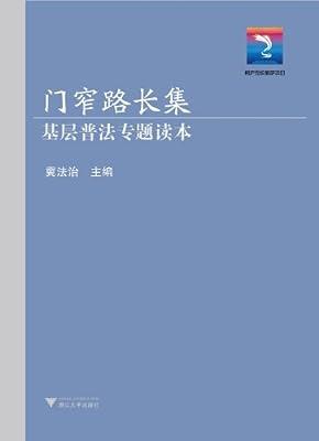 门窄路长集.pdf