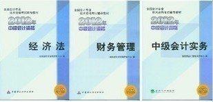 2012年中级会计职称会计师考试教材 全套3本.pdf