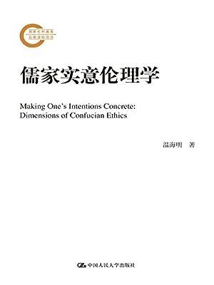 儒家实意伦理学.pdf