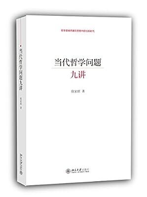 当代哲学问题九讲.pdf