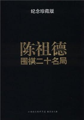 陈祖德围棋二十名局.pdf