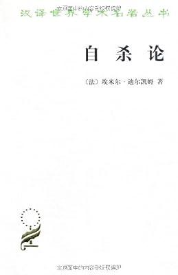 自杀论.pdf