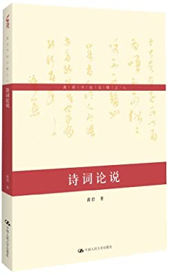 黄君书论文稿之8:诗词论说.pdf