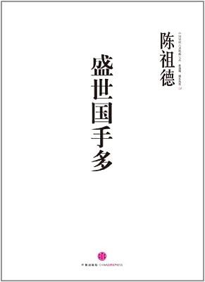 中国围棋古谱精解大系•国手风范13:最后两高峰.pdf