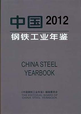 中国钢铁工业年鉴2012.pdf