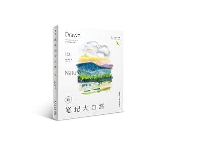 新笔记大自然.pdf