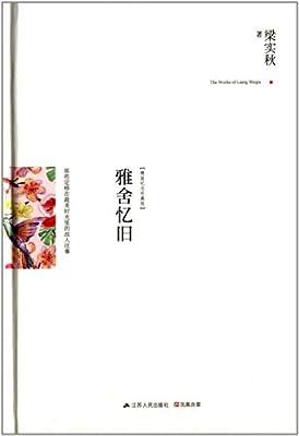 含章文库·雅舍全集:雅舍忆旧.pdf
