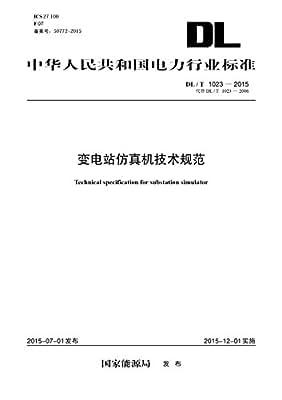 中华人民共和国电力行业标准:变电站仿真机技术规范 DL/T 1023—2015.pdf