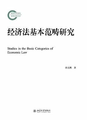 经济法基本范畴研究.pdf