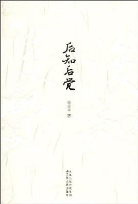 后知后觉.pdf