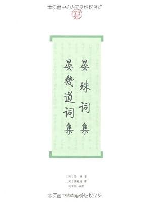 晏殊词集•晏幾道词集.pdf