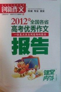 2012年全国各省高考优秀作文报告 创新作文 课堂内外.pdf