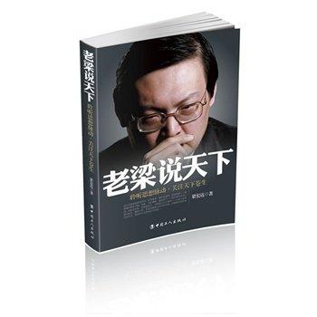 老梁说天下-聆听思想脉动.关注天下苍生.pdf