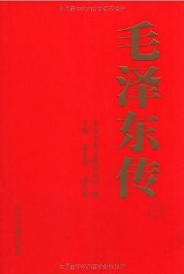 毛泽东传.pdf