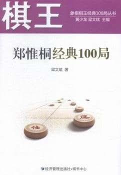 棋王郑惟桐经典100局.pdf
