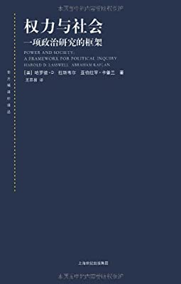 权力与社会:一项政治研究的框架.pdf