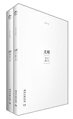 光明与磊落.pdf