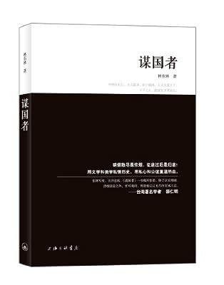 谋国者.pdf
