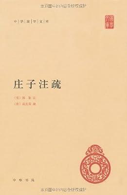 庄子注疏.pdf