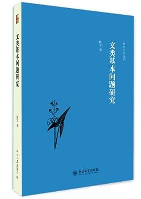 文类基本问题研究.pdf