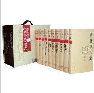 南怀瑾选集 全10册礼品装.pdf