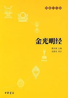 金光明经.pdf