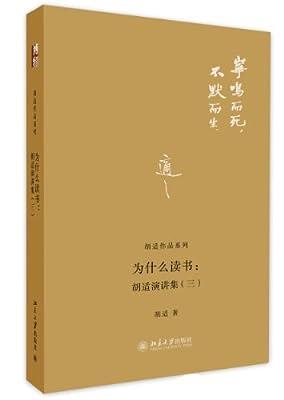 为什么读书::胡适演讲集.pdf