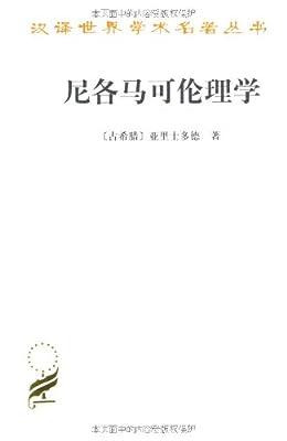 尼各马可伦理学.pdf