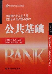 2012-2013年银行从业人员资格考试指定教材 -公共基础.pdf