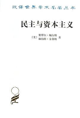 汉译世界学术名著丛书:民主与资本主义.pdf
