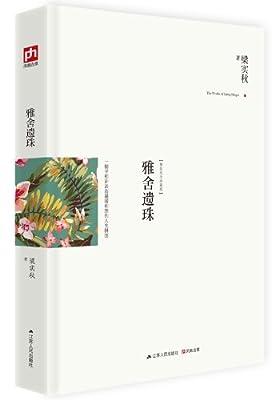 雅舍遗珠.pdf