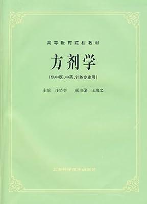 高等医药院校教材•方剂学.pdf