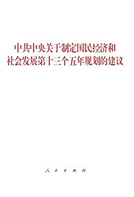 中共中央关于制定国民经济和社会发展第十三个五年规划的建议.pdf