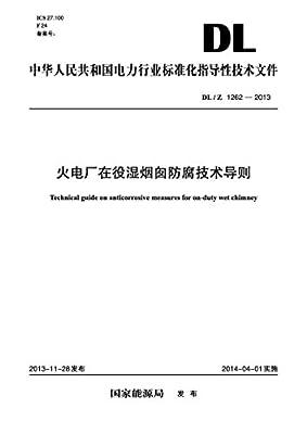 中华人民共和国电力行业标准化指导性技术文件:火电厂在役湿烟囱防腐技术导则.pdf