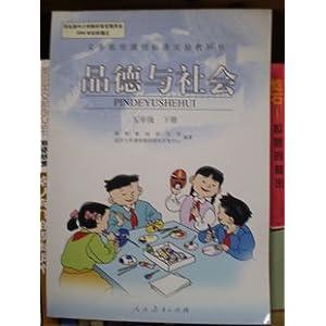 人教版小学品德与社会五年级下册课本教科书教材