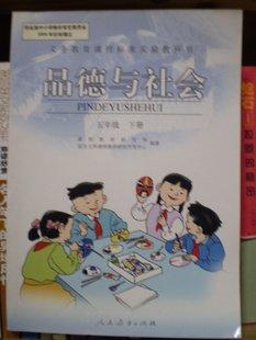 人教版 小学品德 与社会 五年级下册 课本教科 书 教图片