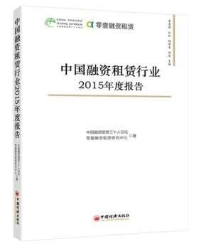 中国融资租赁行业2015年度报告.pdf