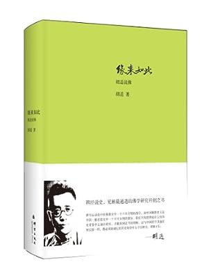 缘来如此:胡适说佛.pdf