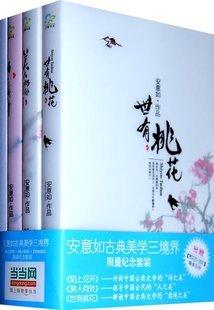 安意如古诗词之古典美系列.pdf