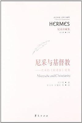 西方传统·经典与解释:尼采与基督教.pdf