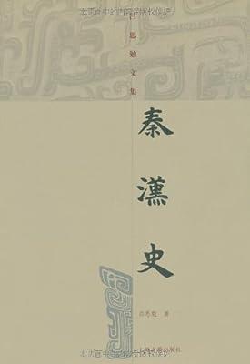 秦汉史.pdf