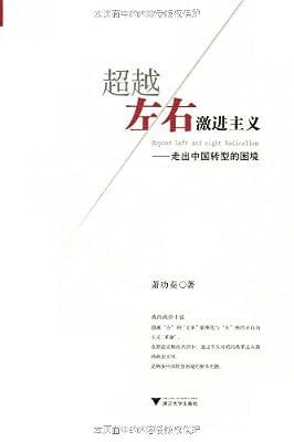 超越左右激进主义:走出中国转型的困局.pdf