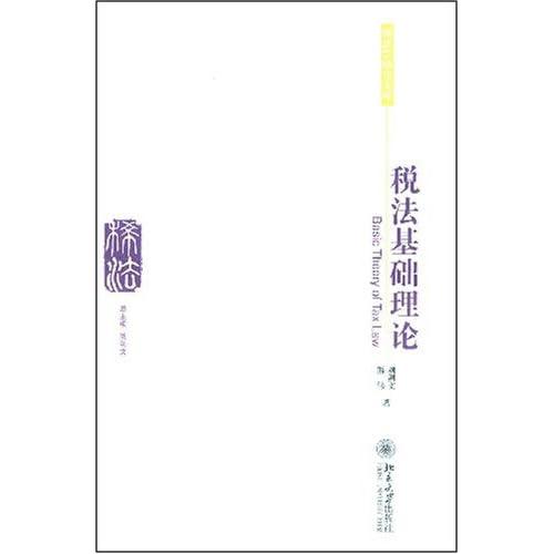 税法基础理论/税法学研究文库