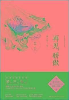 新书预售《再见,骄傲》梦三生 /著 励志爱情故事.pdf