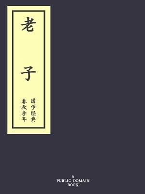 老子.pdf